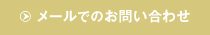 仙台市でエアコン取付など空調設備工事ならメンテナンスも行う【㈱ゼロス】のお問い合わせフォーム