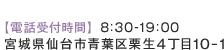 仙台市でエアコン取付など空調設備工事ならメンテナンスも行う【㈱ゼロス】